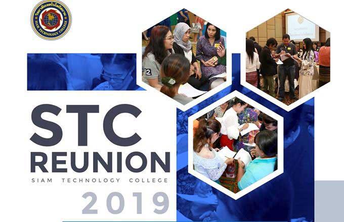 ศิษย์เก่า STC alumni